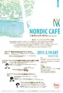 NORDIC CAFE 2011