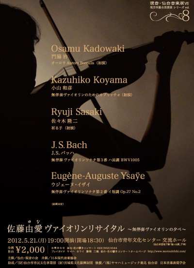 YUNA SATO Violine Concert