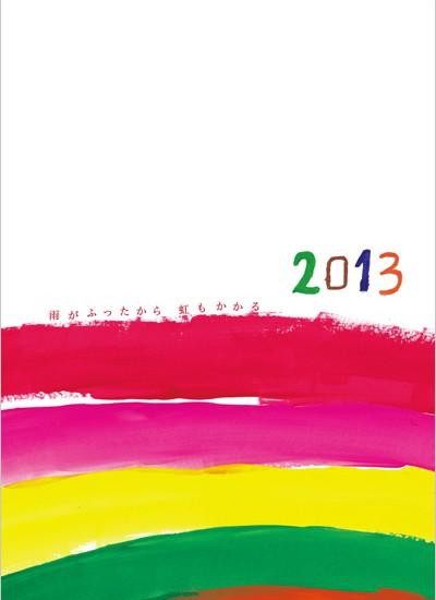 madoka Calender 2013