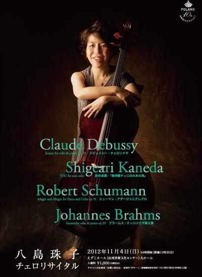 Yashima Tamako Cello Recital