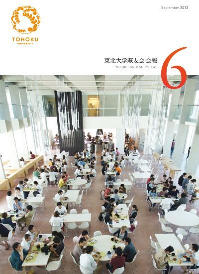 TOHOKU UNIV. SHUYUKAI no.6