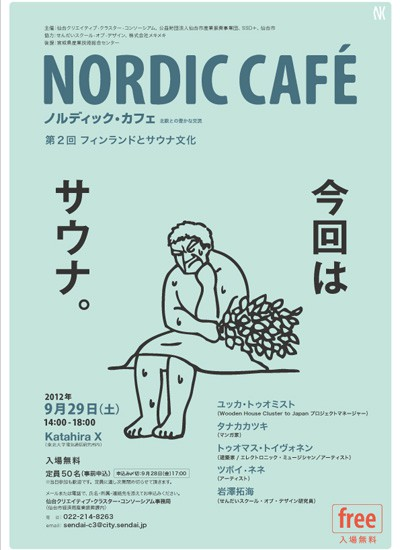 Nordic Cafe Sep