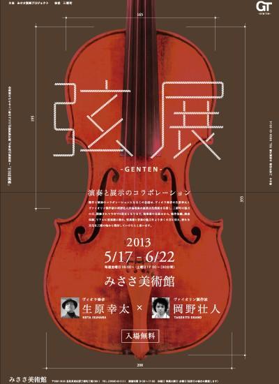 弦展 2013