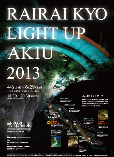 RAIRAI KYO LIGHT UP AKIU 2013